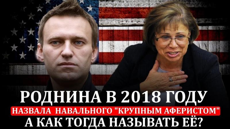 Роднина которая 12 лет прожила в США против Навального