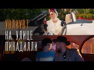 Премьера клипа! MONATIK feat. Лайма Вайкуле  УВЛИУВТ на улице Пикадилли (Монатик) ft.и