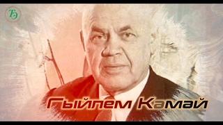 Гильм Камай (1901-1970) | Выдающийся ученый-химик | Институт татарской Энциклопедии