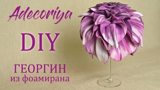 Ночник ГЕОРГИН из фоамирана на БОКАЛЕ | DIY Lamp Dahlia