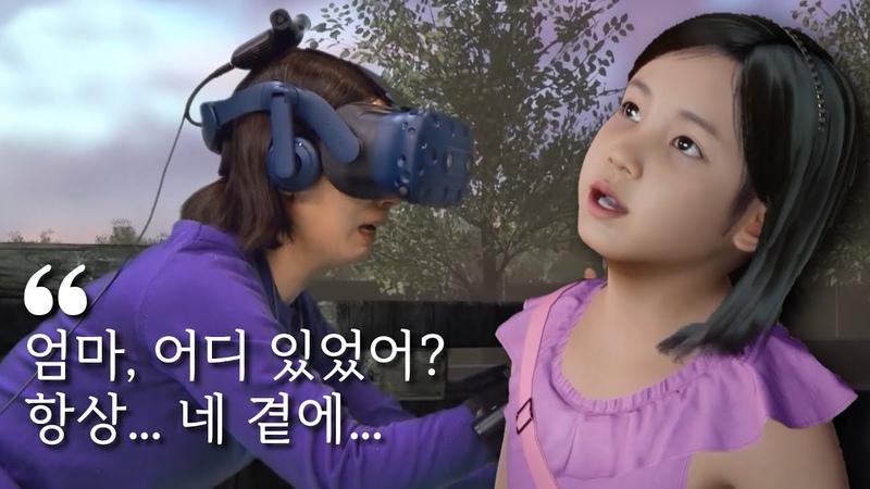 VR휴먼다큐멘터리 너를 만났다 세상 떠난 딸과 VR로 재회한 모녀 엄마 안 울게 그리워하지 않고 더 사랑할게 ENG SPA subbed