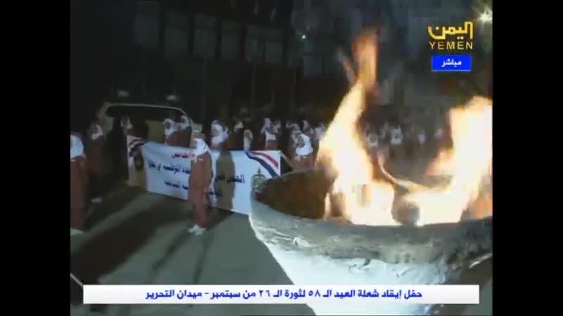 حفل إيقاد شعلة العيد الــ 58 لثورة الــ 26 من سبتمبر ميدان التحرير25 09 2020