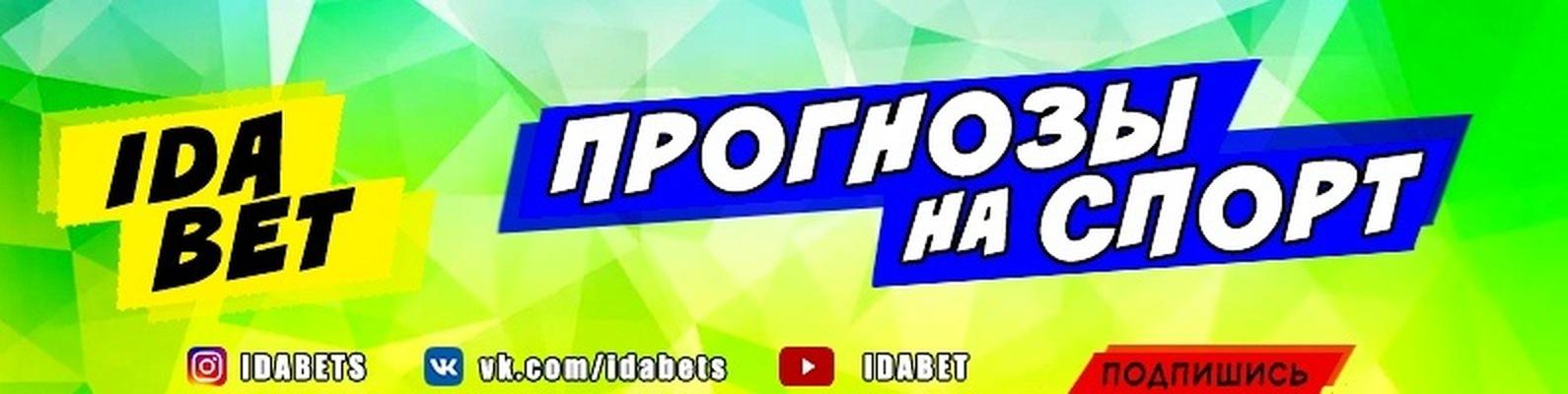 артур ханларов ставки на спорт отзывы