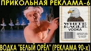 """ВОДКА """"БЕЛЫЙ ОРЁЛ""""(РЕКЛАМА 90х). ПРИКОЛЬНАЯ РЕКЛАМА-6."""