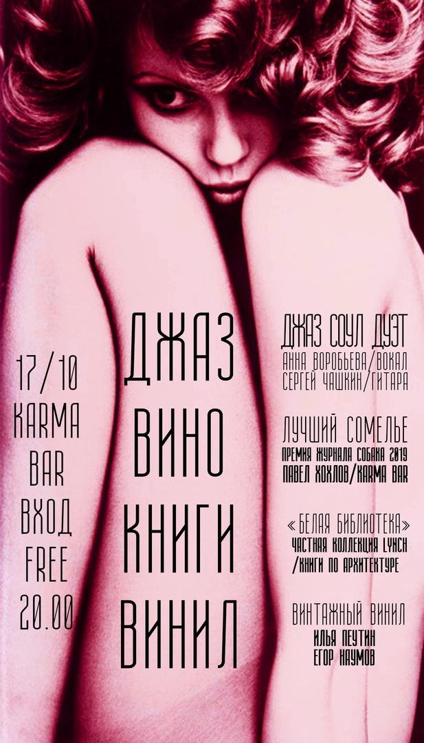 Афиша Екатеринбург джаз вино книги винил / karma bar по субботам