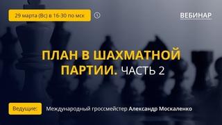 """Вебинар GM Александра Москаленко """"План в шахматной партии. Часть 2"""""""