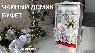 Чайный домик-буфет, посуда и декор своими руками/DIY miniature tea house. Home decor.