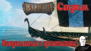 Valheim // Отправляемся в путешествие // сервер *[RU]  24/7 за паролем писать в ЛС
