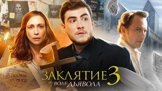 ТРЕШ ОБЗОР фильма ЗАКЛЯТИЕ 3: По воле Дьявола