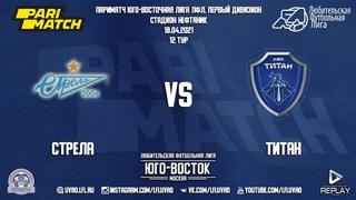 Стрела 4:1 Титан | Первый дивизион 2020/21 | 12-й тур | Обзор матча
