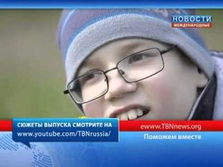 Поможем вместе Даниле справиться с болезнью! ТБН - Россия