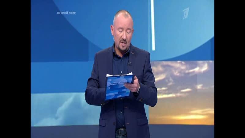 Начало Вечерних новостей с Екатериной Березовской Первый канал 14 09 2020 0 MSK 18 00 С небольшим ляпом