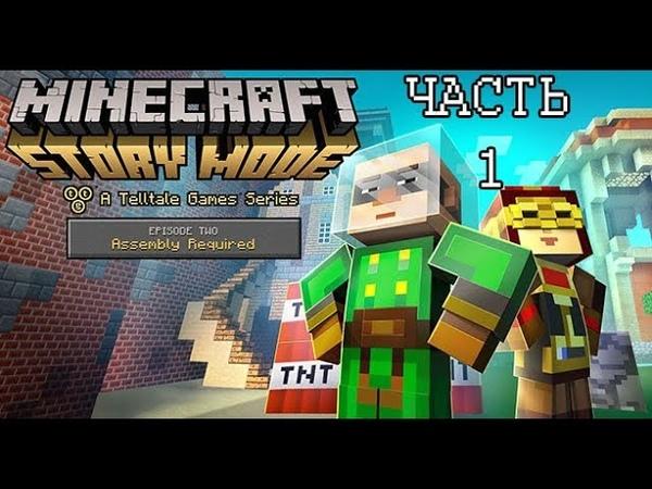 Эльгорд нужна нам! (Minecraft: Story Mode - Эпизод два: Нужна сборка) Часть 1