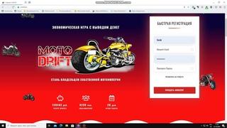 Moto Drift Экономическая игра с выводом денег