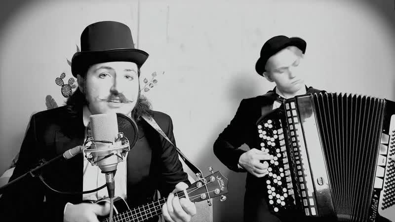Валерий Меладзе Сэра cover by WAGON BUFFET